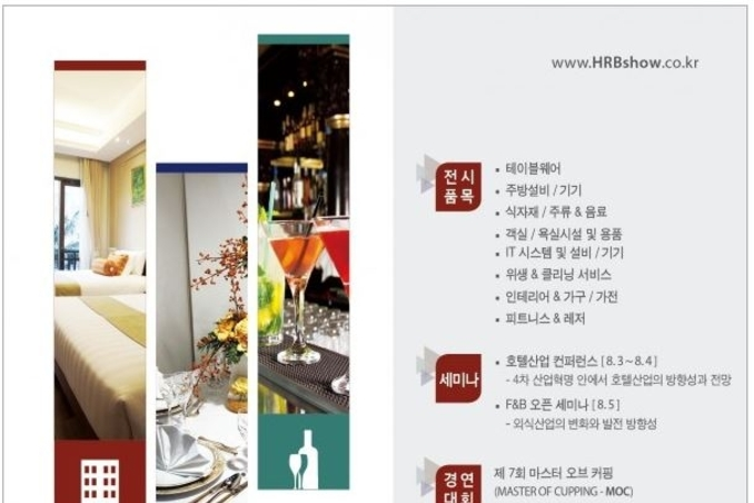 호텔·레스토랑·바 산업의 모든것, 2017 호텔·레스토랑·바 산업전 개최