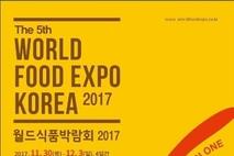 월드식품박람회, 월드와인 및 주류박람회와 킨텍스서 동시개최