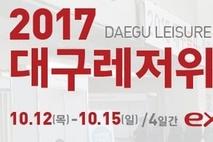 골프, 캠핑, 등산, 낚시, 레저전문종합전시회'2017 대구레저위크'열려