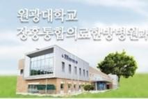 최대 건강박람회…대한민국통합의학박람회, 20일 장흥서 개막