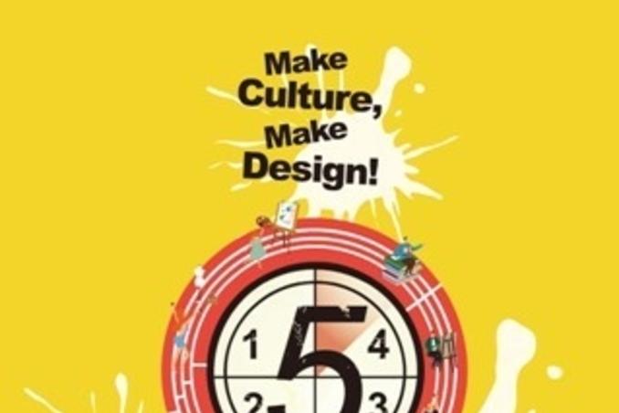 특별한 5초, 디자인/아트페어,오초 페스티벌 킨텍스에서 열려