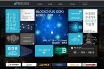 4차산업기술 2018 블록체인엑스포(BCEK 2018), 부산서 7월 개최
