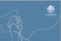 잠 못 드는 자들을 위한'2018 서울국제수면산업전' 8월 코엑스서 열려