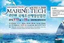 2018 국제조선해양산업전'9월 17일부터 CECO에서 열려
