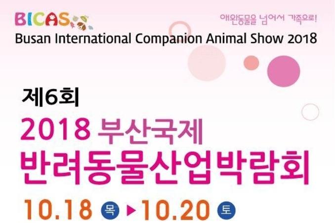 반려동물 정보와 트렌드, 부산국제반려동물산업박람회 열려