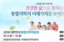 대한민국통합의학박람회, 장흥서 화려한 막올라