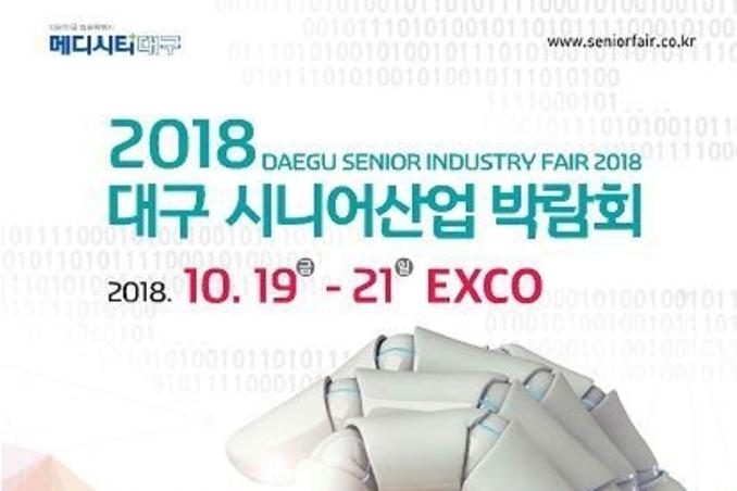 건강한 노후준비! 2018대구시니어산업박람회,엑스코에서 개최