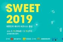 국제 신재생에너지 전문 전시회 SWEET 2019, 광주 KDJ센터서 열려