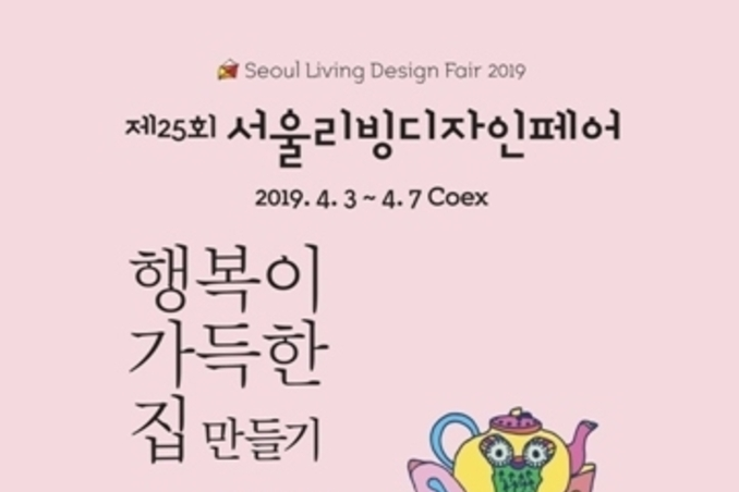 제25회 서울리빙디자인페어, 코엑스서 개최