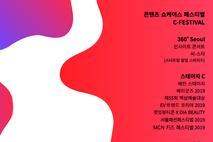 신개념 청춘세대 스타트업 축제,'360˚ Seoul' 코엑스에서 열려