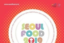 KOTRA, 2019 서울국제식품산업대전'킨텍스에서 열어