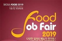 식품산업 취업 박람회'Seoul Food Job Fair 2019'킨텍스서 열려