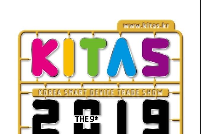 무선이 대세다.. 제9회 스마트디바이스쇼(KITAS 2019)' 7월11일 코엑스에서 개막