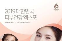 건강한 피부를 위한 모든 것! 2019대한민국 피부건강엑스포, 11월 세텍 개최