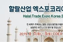 국내 유일 할랄 산업전시회, 8월 1일 코엑스에서 열려