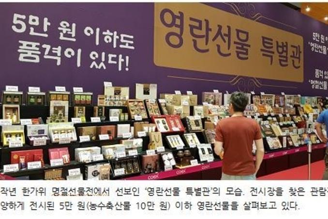 추석 선물 준비는..2019 한가위 명절선물전, 14일 코엑스서 개막