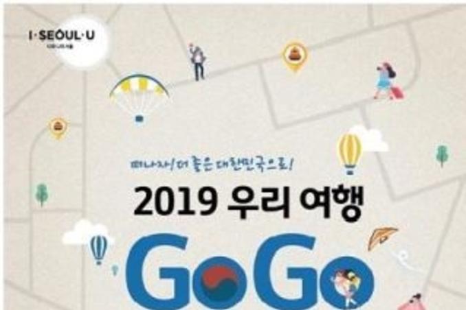 2019 우리 여행 GOGO 페스티벌'18,19 양일간 서울광장에서 열려
