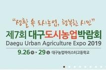 제7회 대구도시농업박람회'농업마이스터고등학교에서 26일 개막