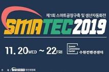 스마트공장구축 및 생산자동화전, 11월 수원컨벤션센터에서개최