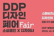 소상공인과 디자이너가 함께한 DDP디자인페어 개막