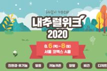 건강한 삶 안내하는 '내추럴위크(Natural Week) 2020',코엑스에서 8월 개최