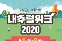 친환경유기농무역박람회 2020, 8월 6일 COEX에서 개막