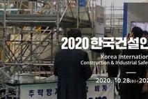 안전한 박람회 위한 오프라인과 온택트의 융합,2020 한국건설안전박람회 28일 개막