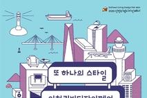 2020 인천리빙디자인페어, 10월 22일 송도 컨벤시아서 개막