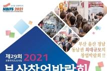 동남권 최대 규모 '부산창업박람회' 22일 벡스코에서 개막