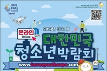 제17회 대한민국청소년박람회 대전컨벤션센터에서 27일 개막