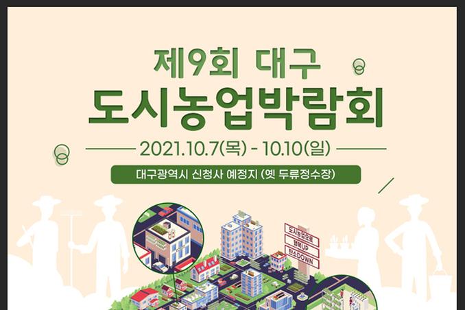 제9회 대구도시농업박람회 7일 개막